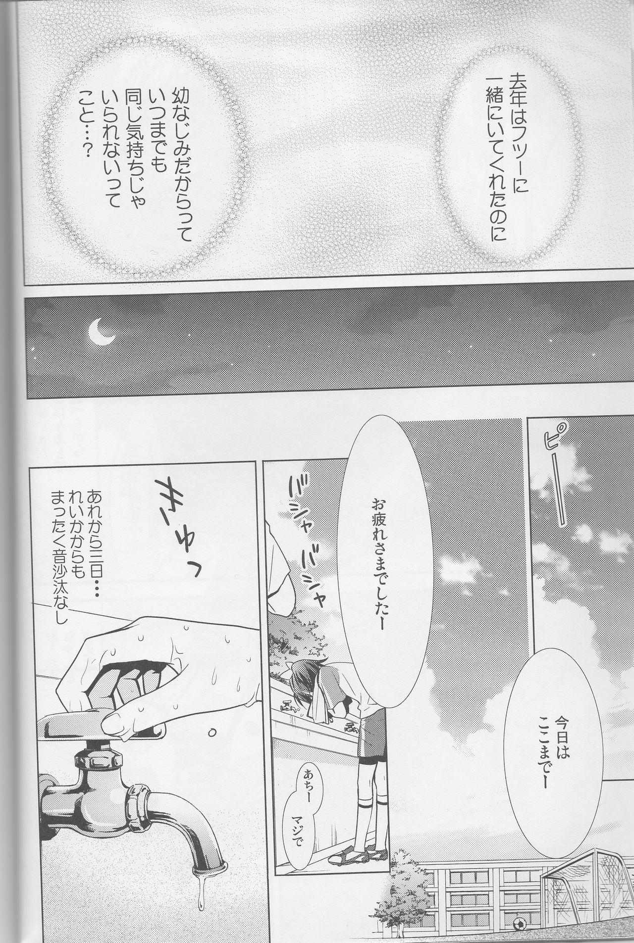 Yuri Cure Collection Soushuuhen 14