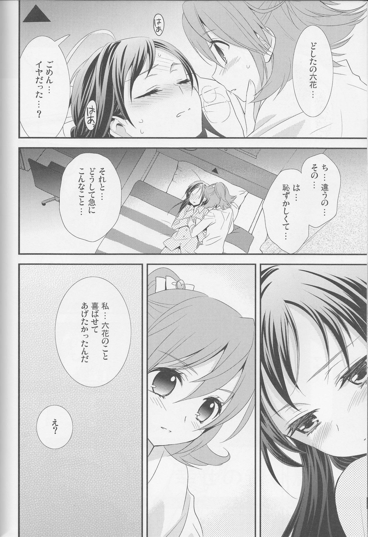 Yuri Cure Collection Soushuuhen 154