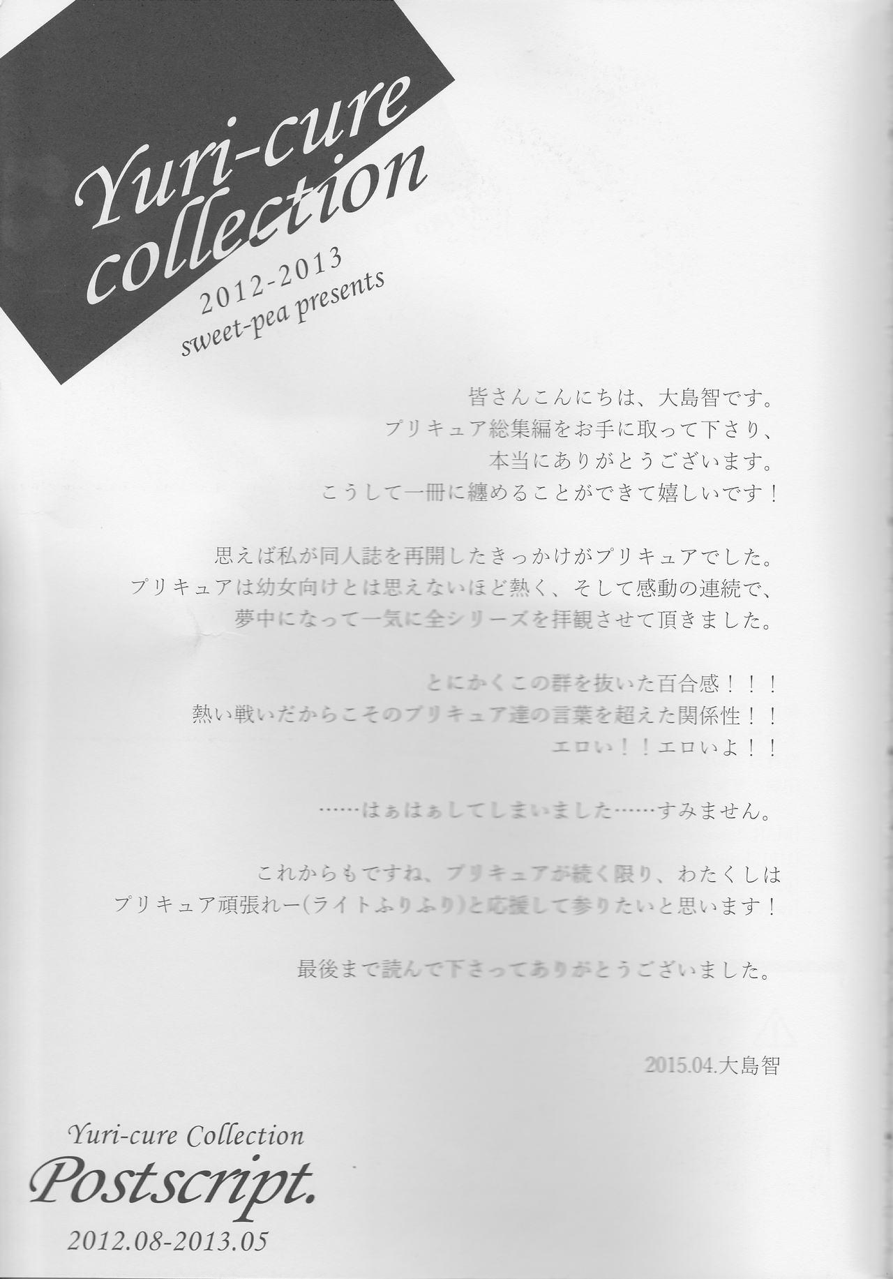 Yuri Cure Collection Soushuuhen 173
