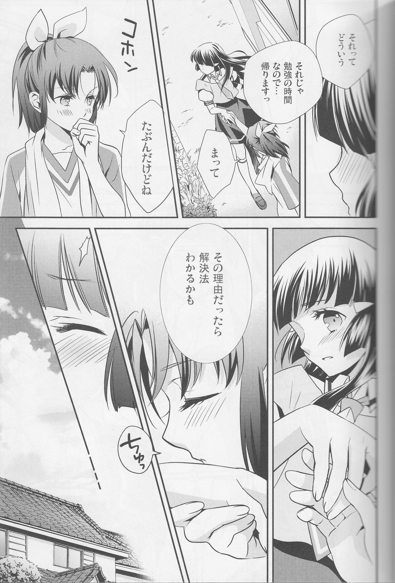 Yuri Cure Collection Soushuuhen 19
