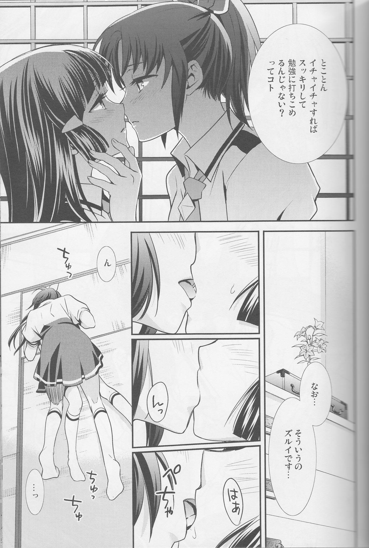 Yuri Cure Collection Soushuuhen 21