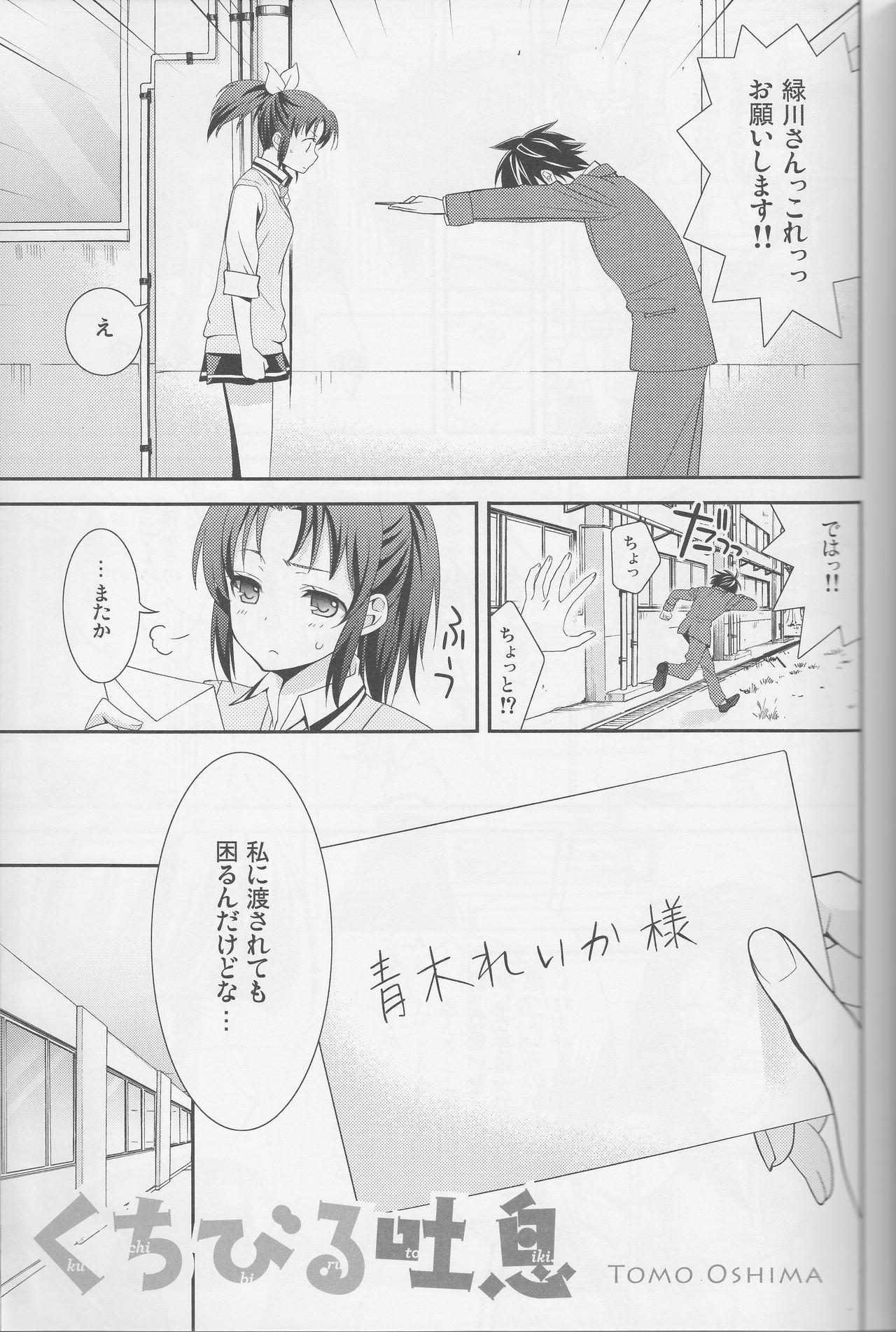 Yuri Cure Collection Soushuuhen 33