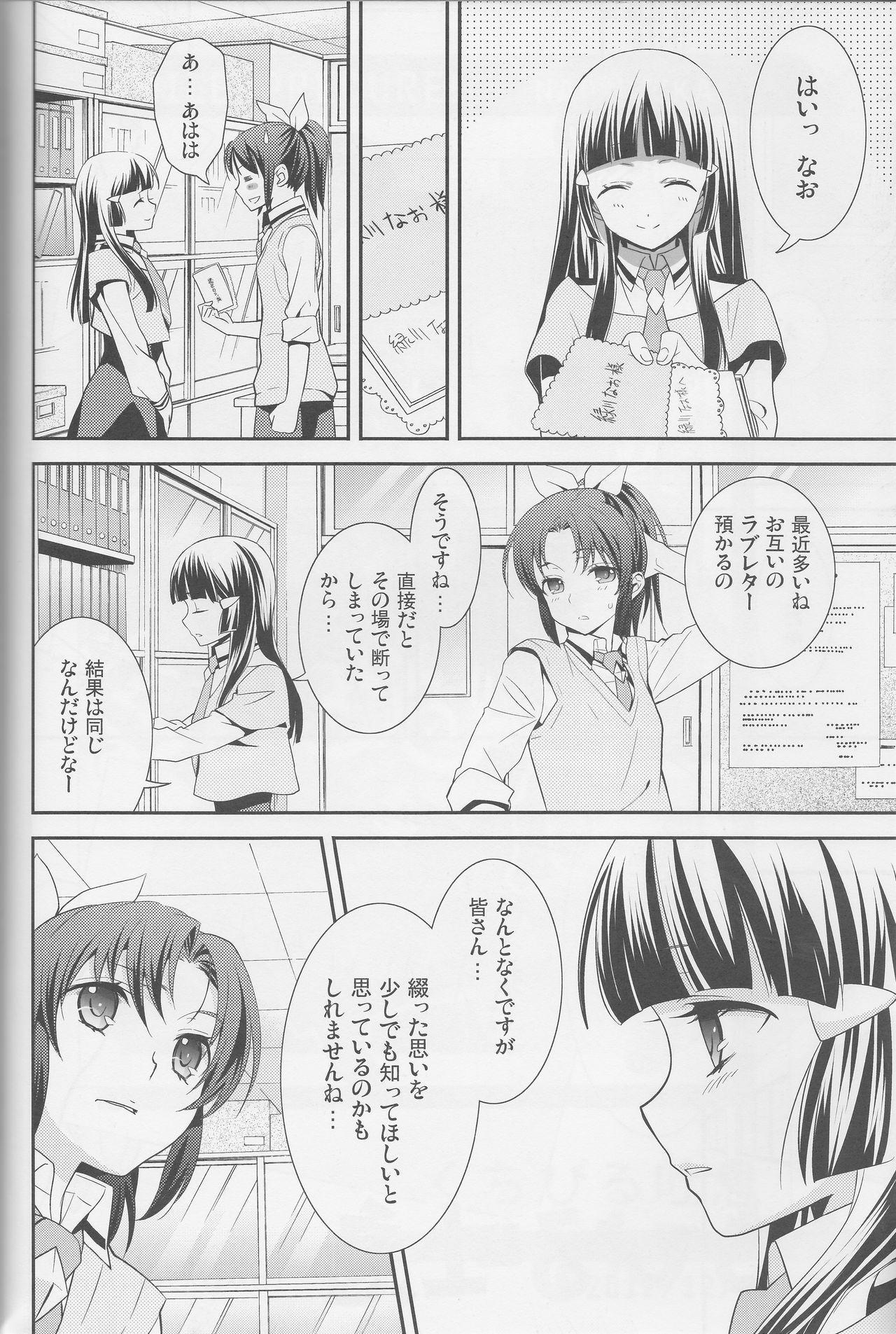 Yuri Cure Collection Soushuuhen 34