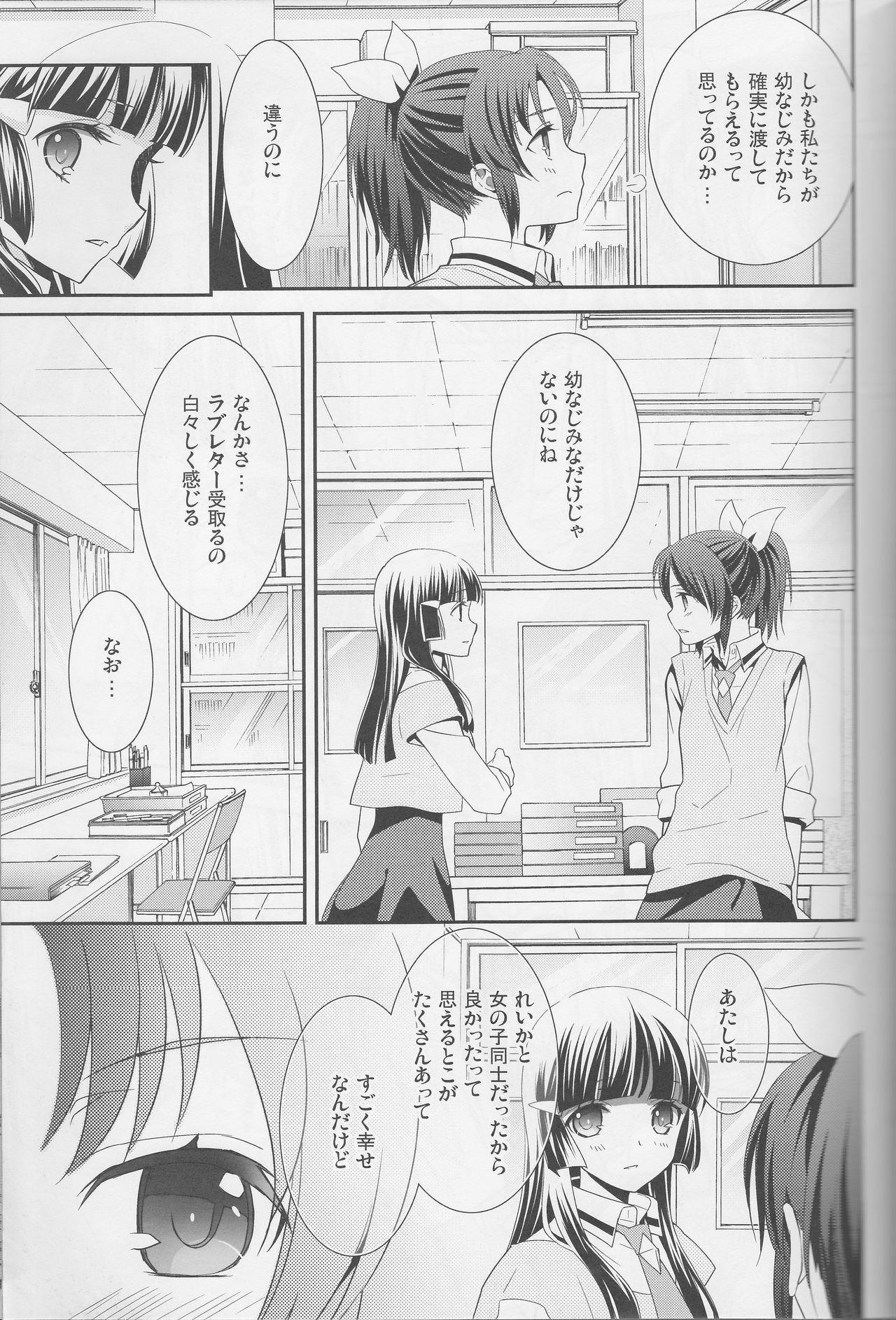 Yuri Cure Collection Soushuuhen 35
