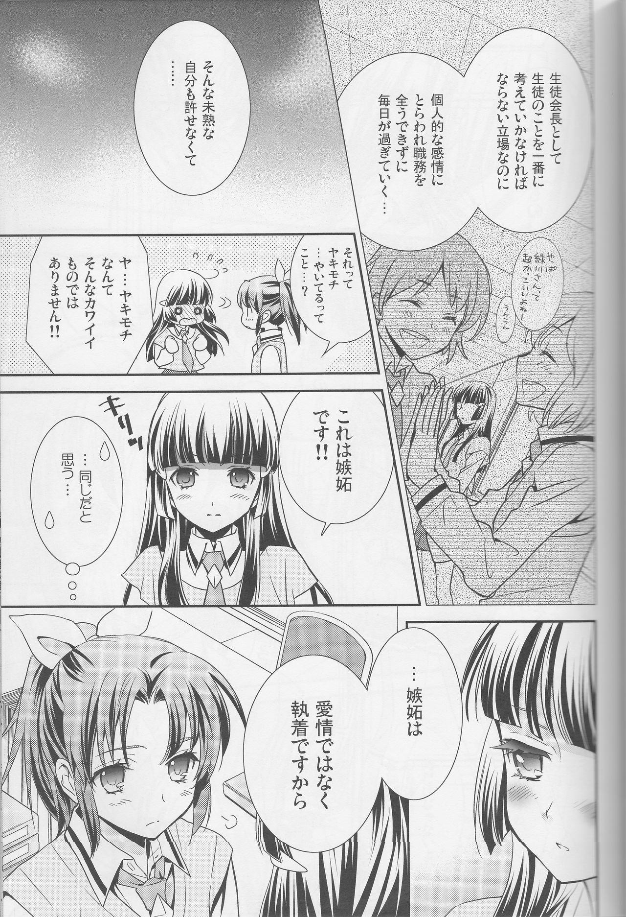 Yuri Cure Collection Soushuuhen 39