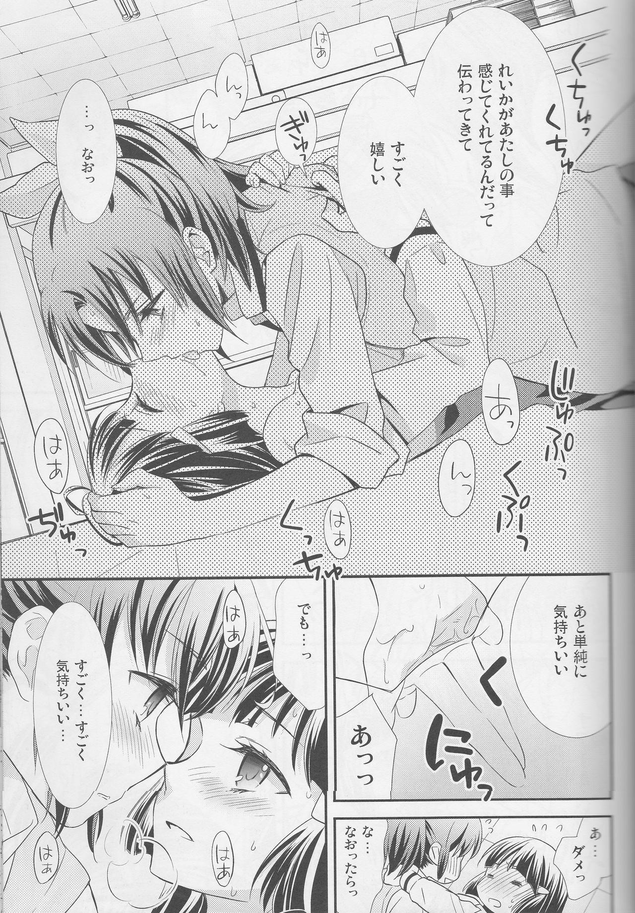 Yuri Cure Collection Soushuuhen 51