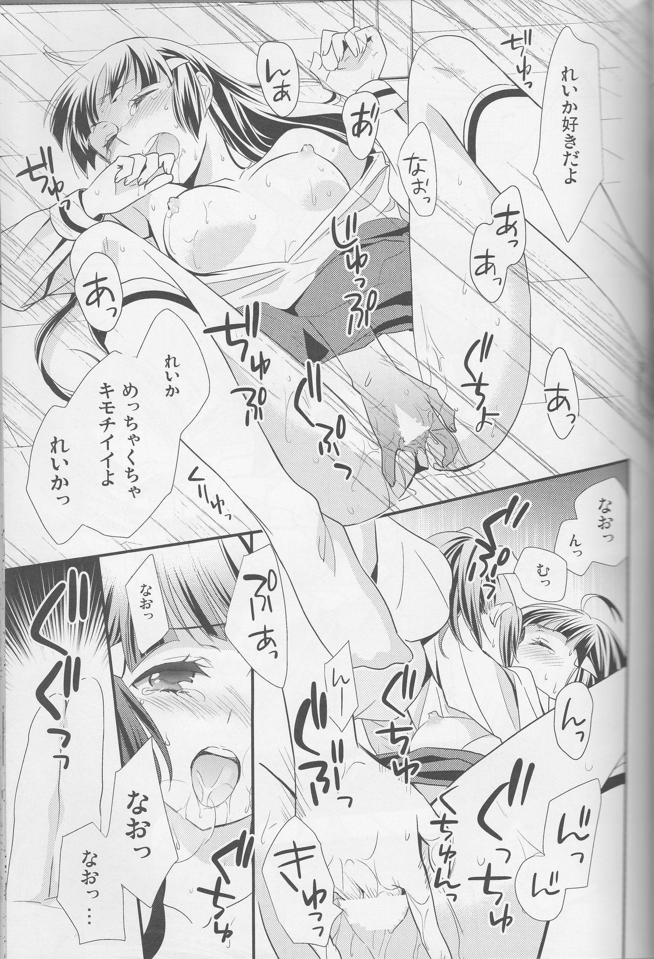 Yuri Cure Collection Soushuuhen 53