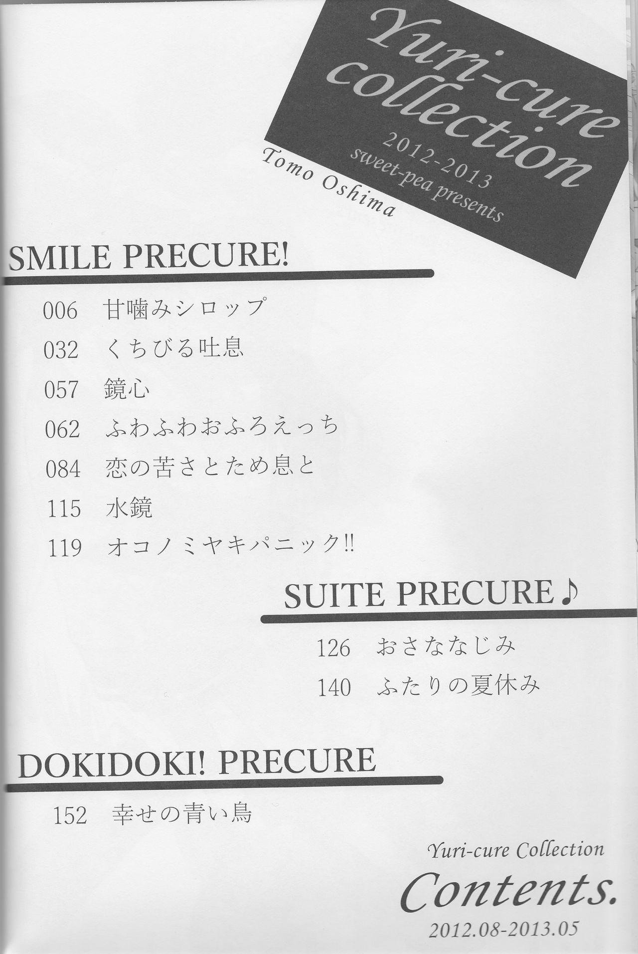 Yuri Cure Collection Soushuuhen 5