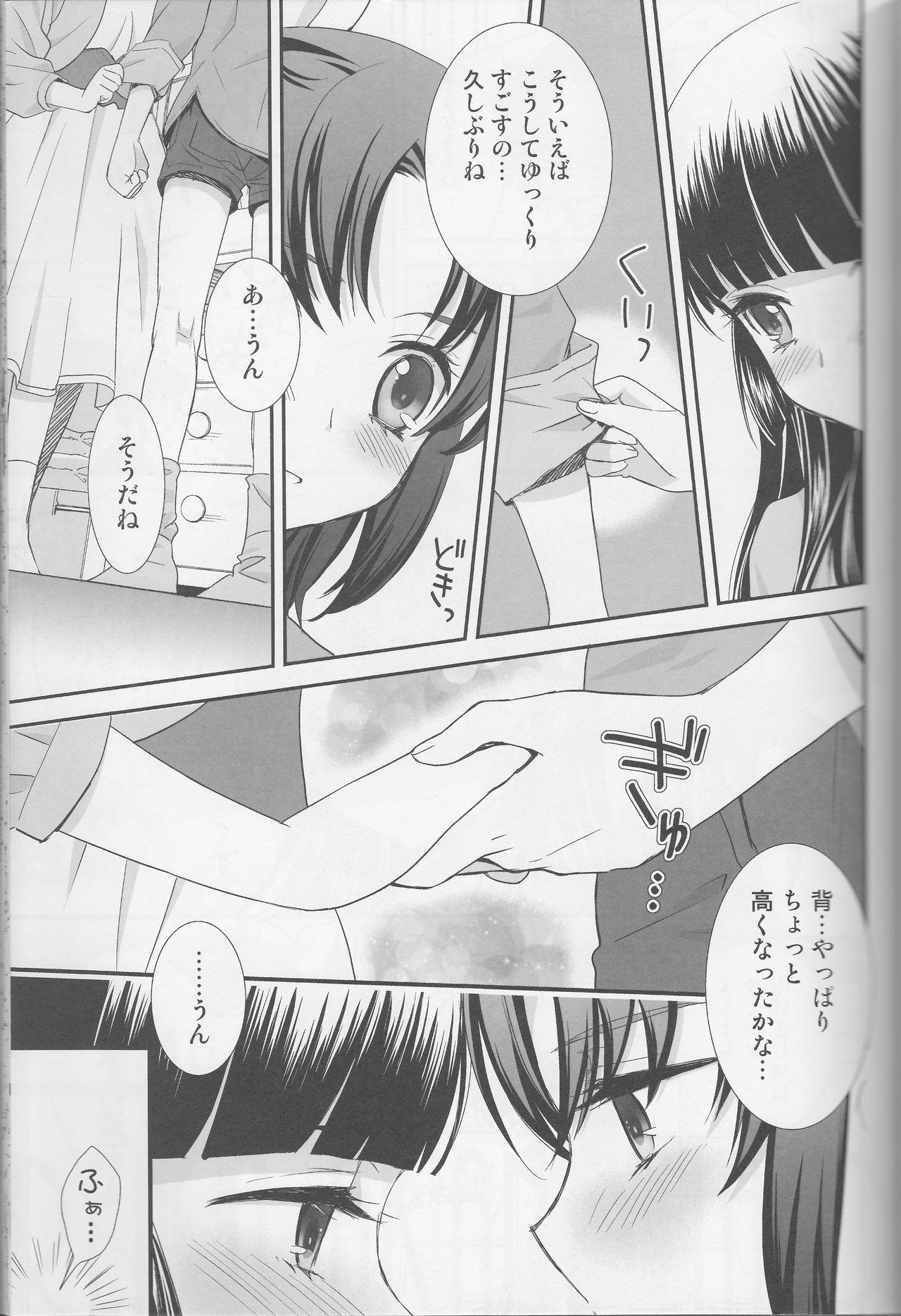Yuri Cure Collection Soushuuhen 59
