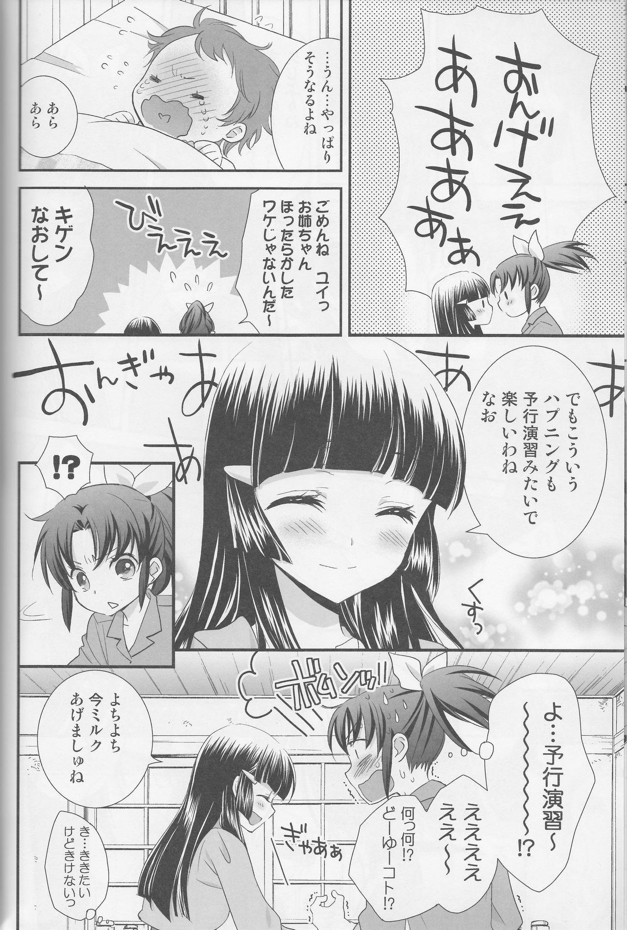 Yuri Cure Collection Soushuuhen 60