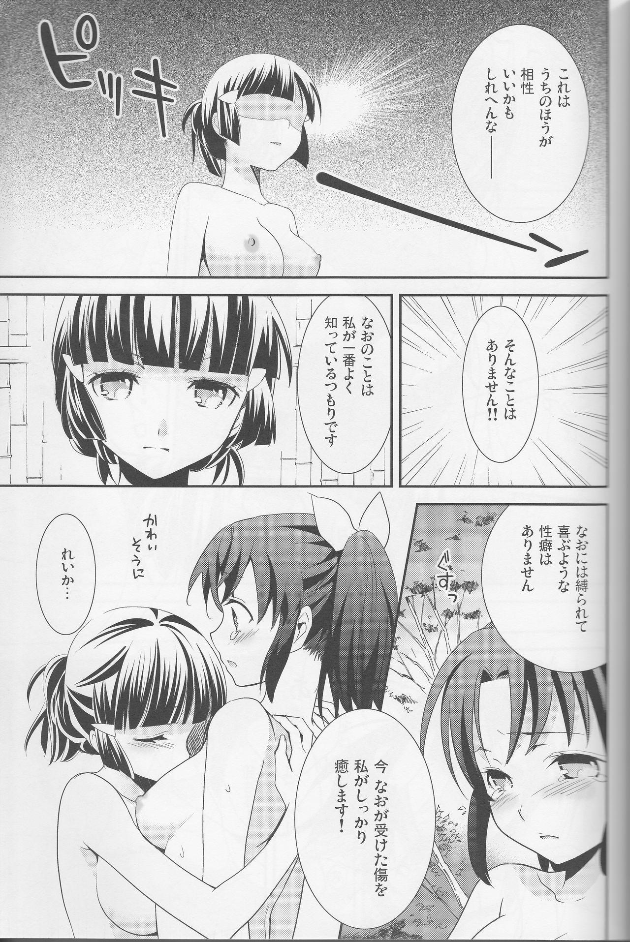 Yuri Cure Collection Soushuuhen 71