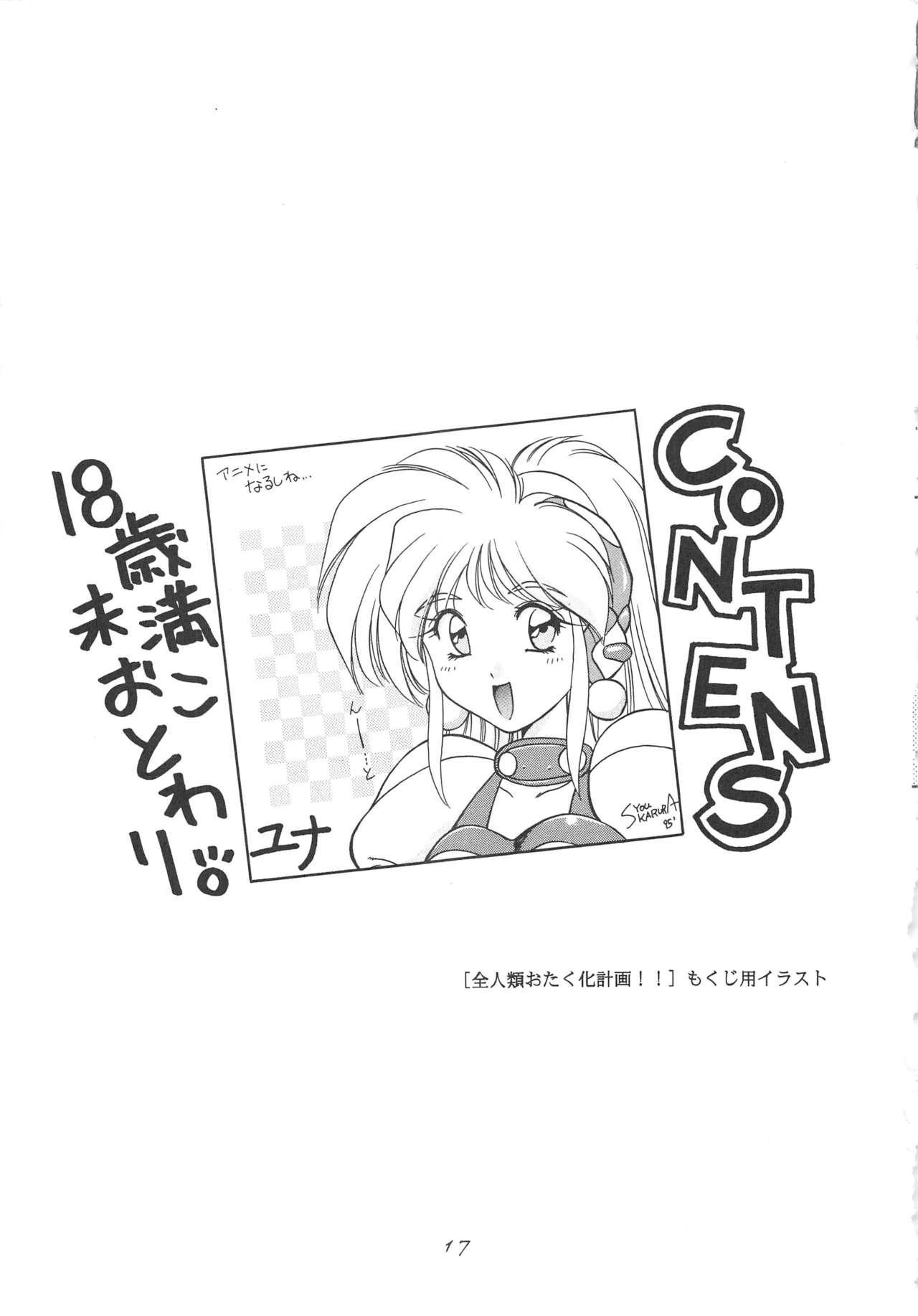 INDIVIDUAL 3 - 19930816 → 16