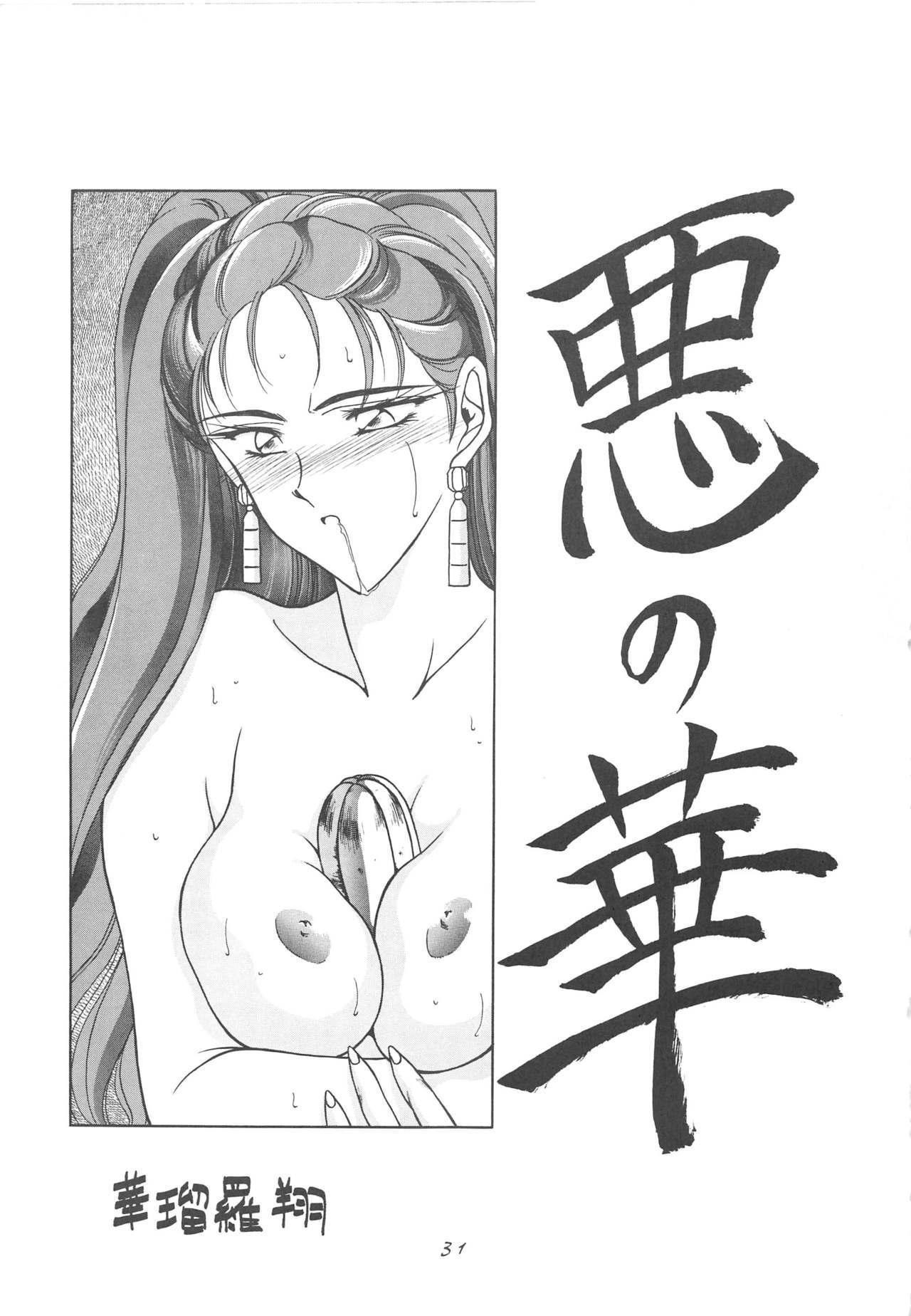 INDIVIDUAL 3 - 19930816 → 30