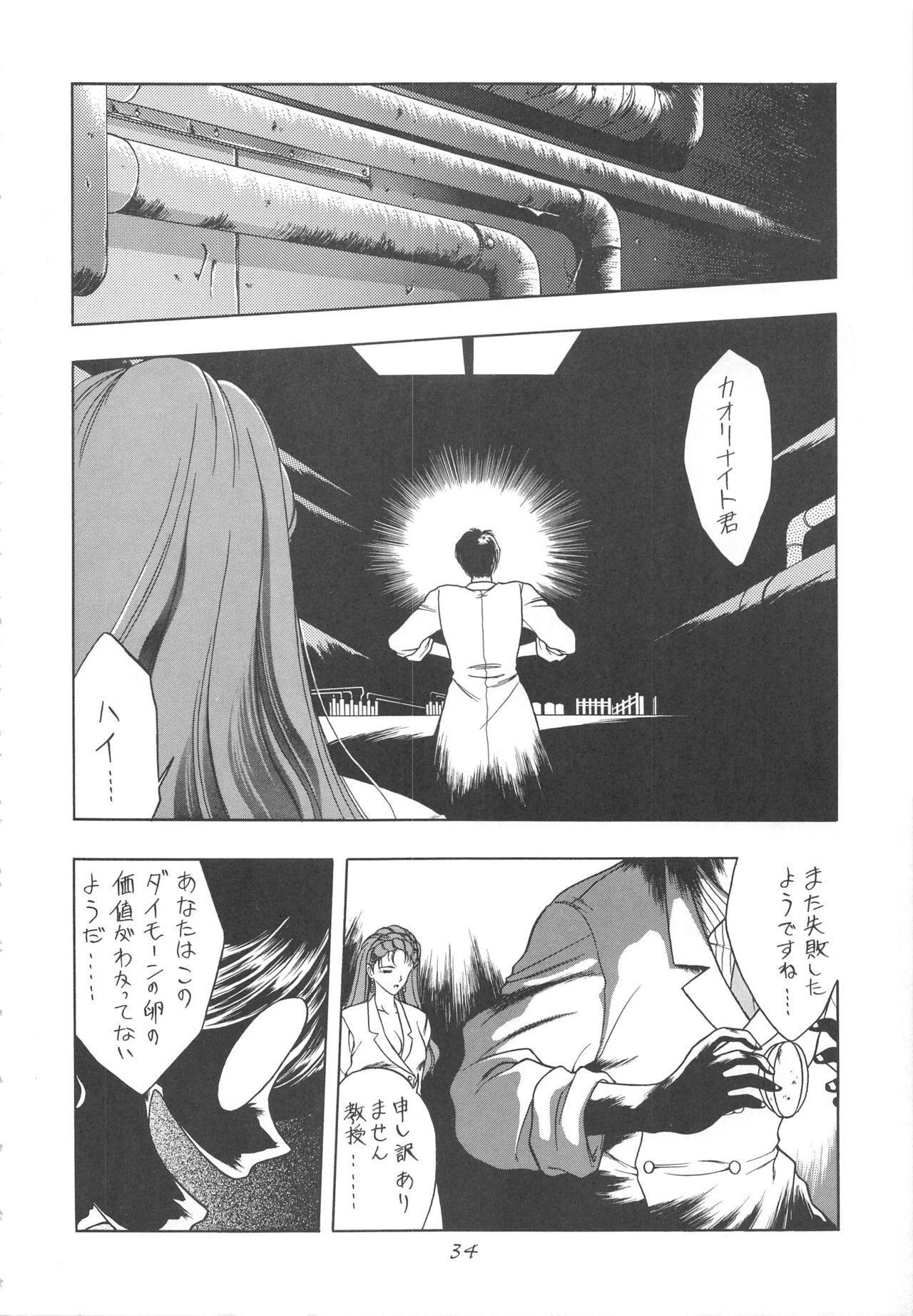 INDIVIDUAL 3 - 19930816 → 33