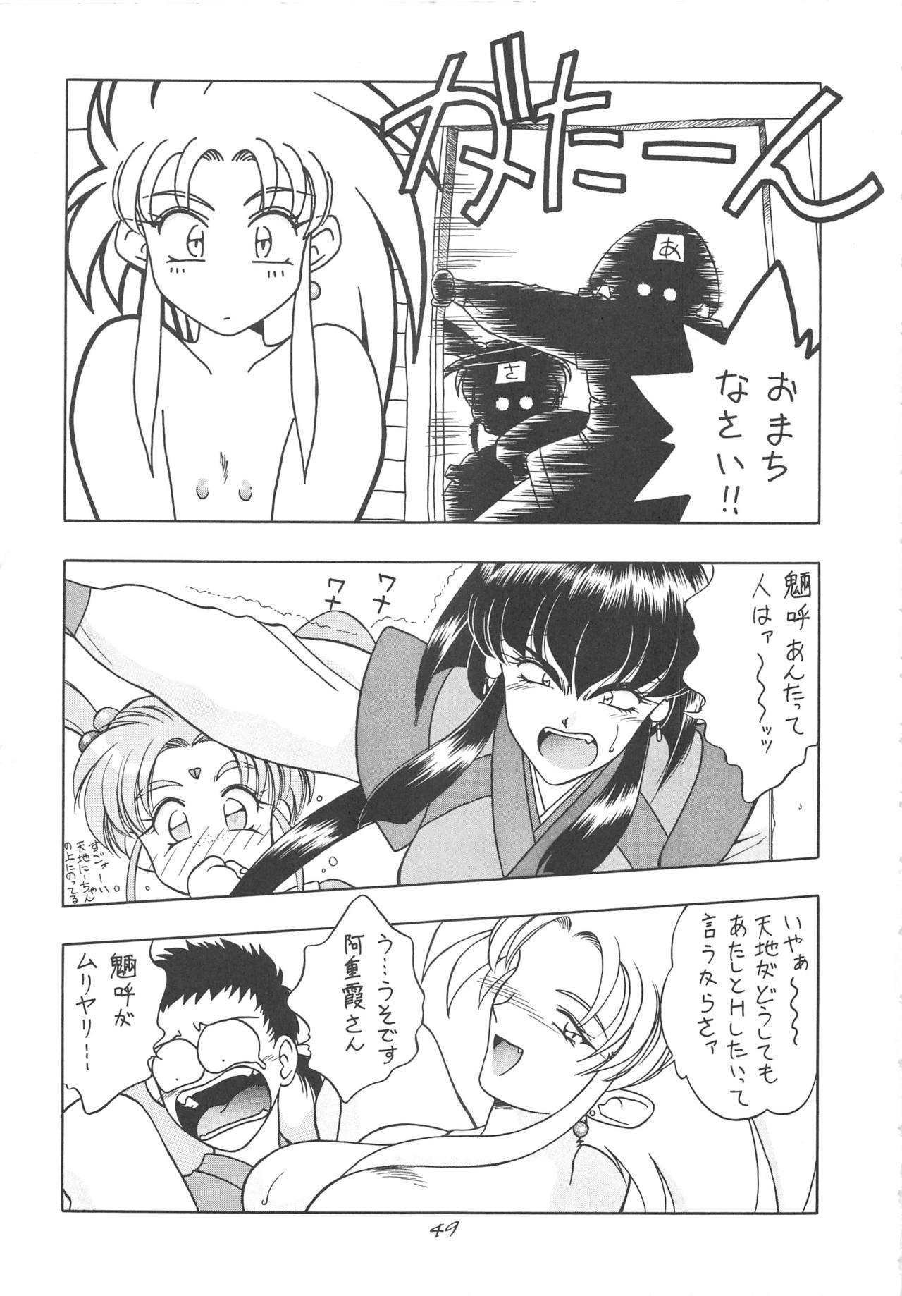 INDIVIDUAL 3 - 19930816 → 48