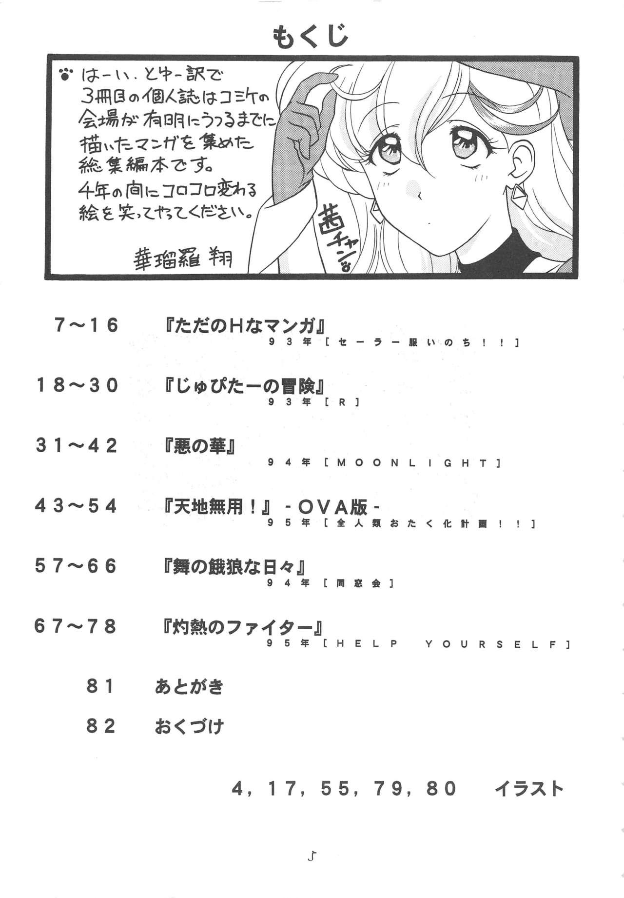 INDIVIDUAL 3 - 19930816 → 4