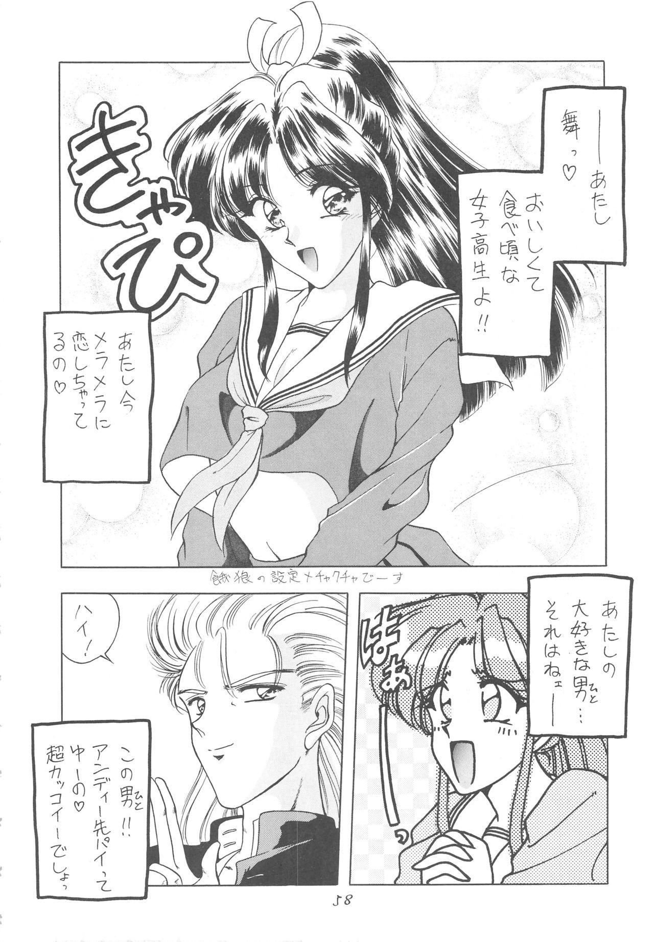 INDIVIDUAL 3 - 19930816 → 57