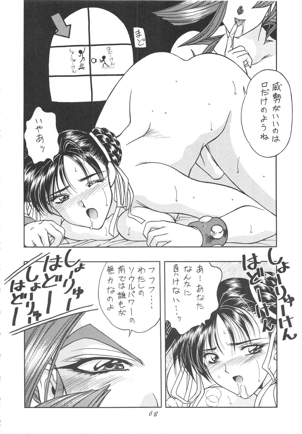 INDIVIDUAL 3 - 19930816 → 67