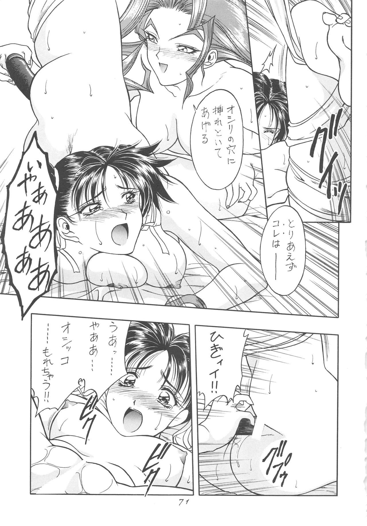 INDIVIDUAL 3 - 19930816 → 70