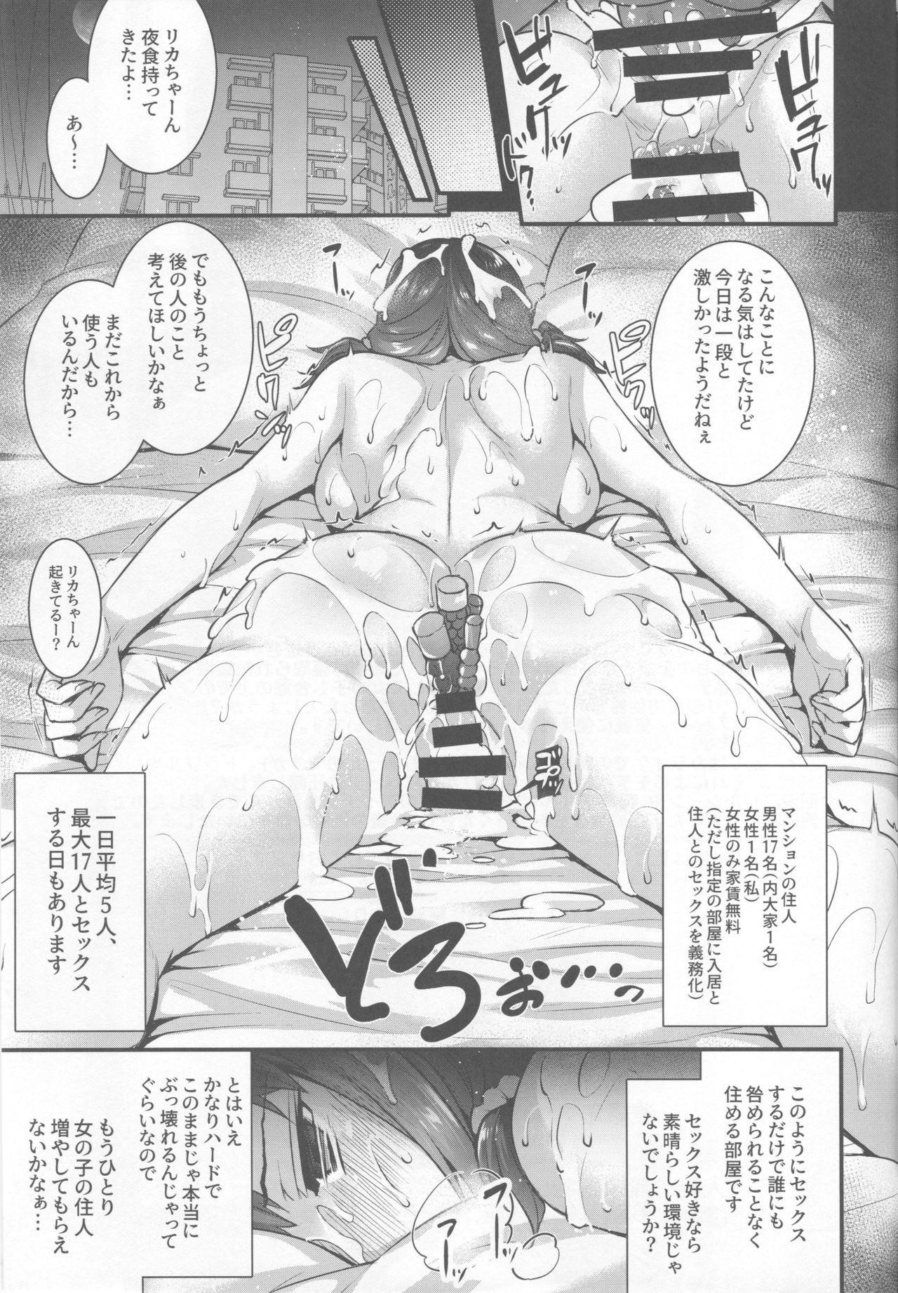 Yaribeya no Rika-chan 23