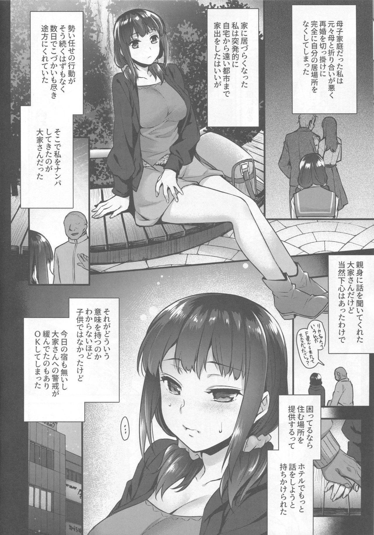 Yaribeya no Rika-chan 4