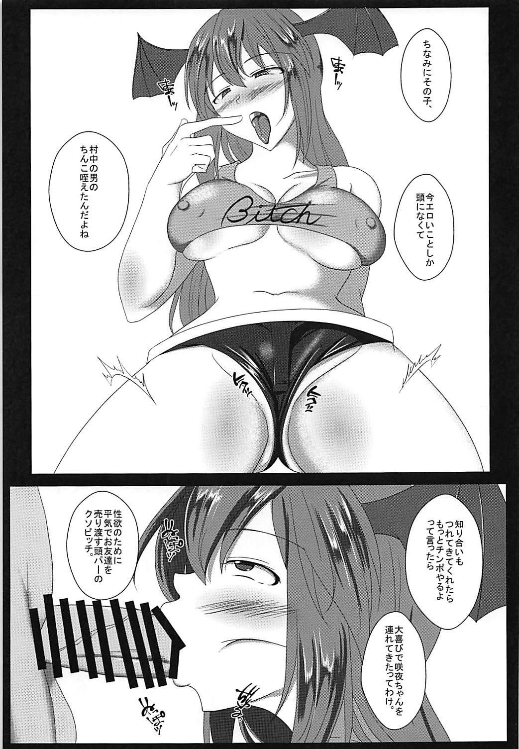 Akuma no Ex 9
