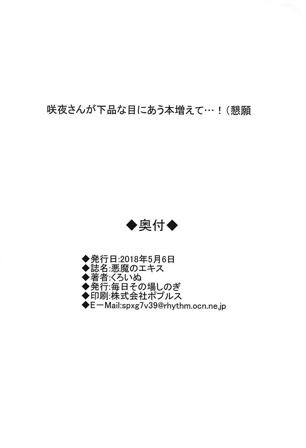 Akuma no Ex 20