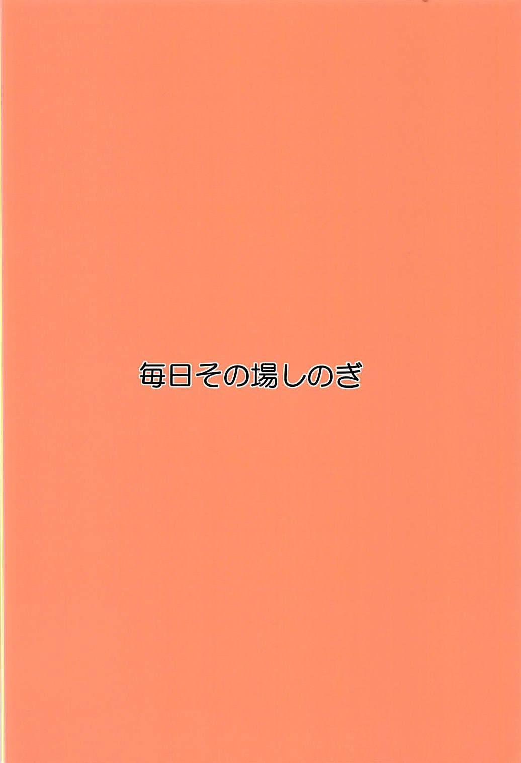 Akuma no Ex 21