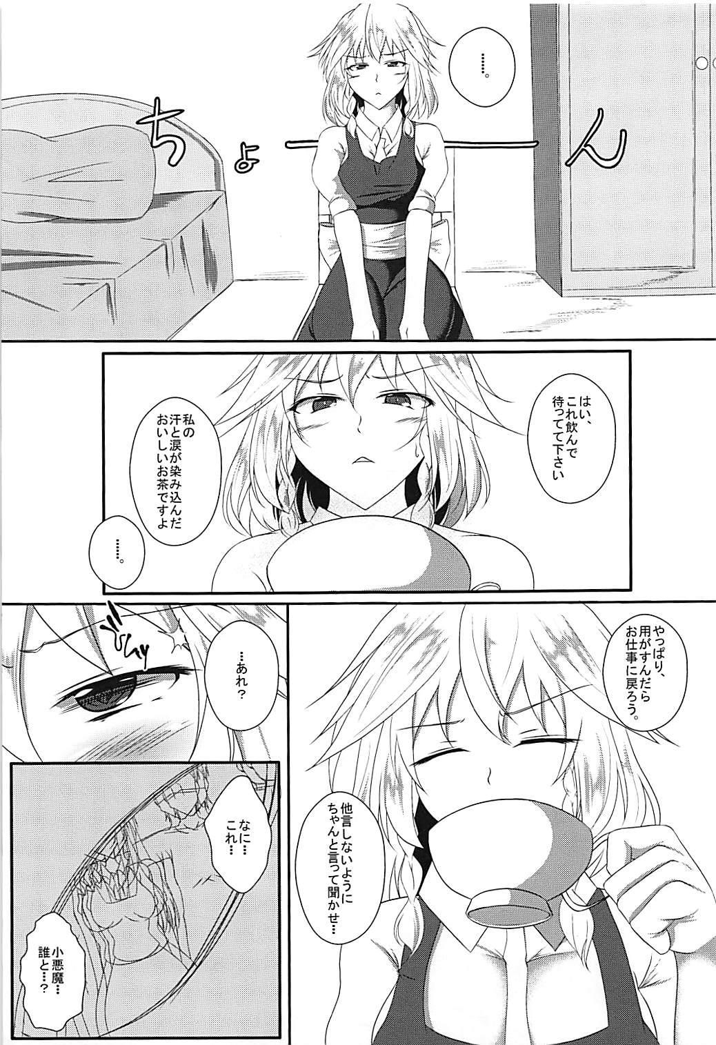 Akuma no Ex 5
