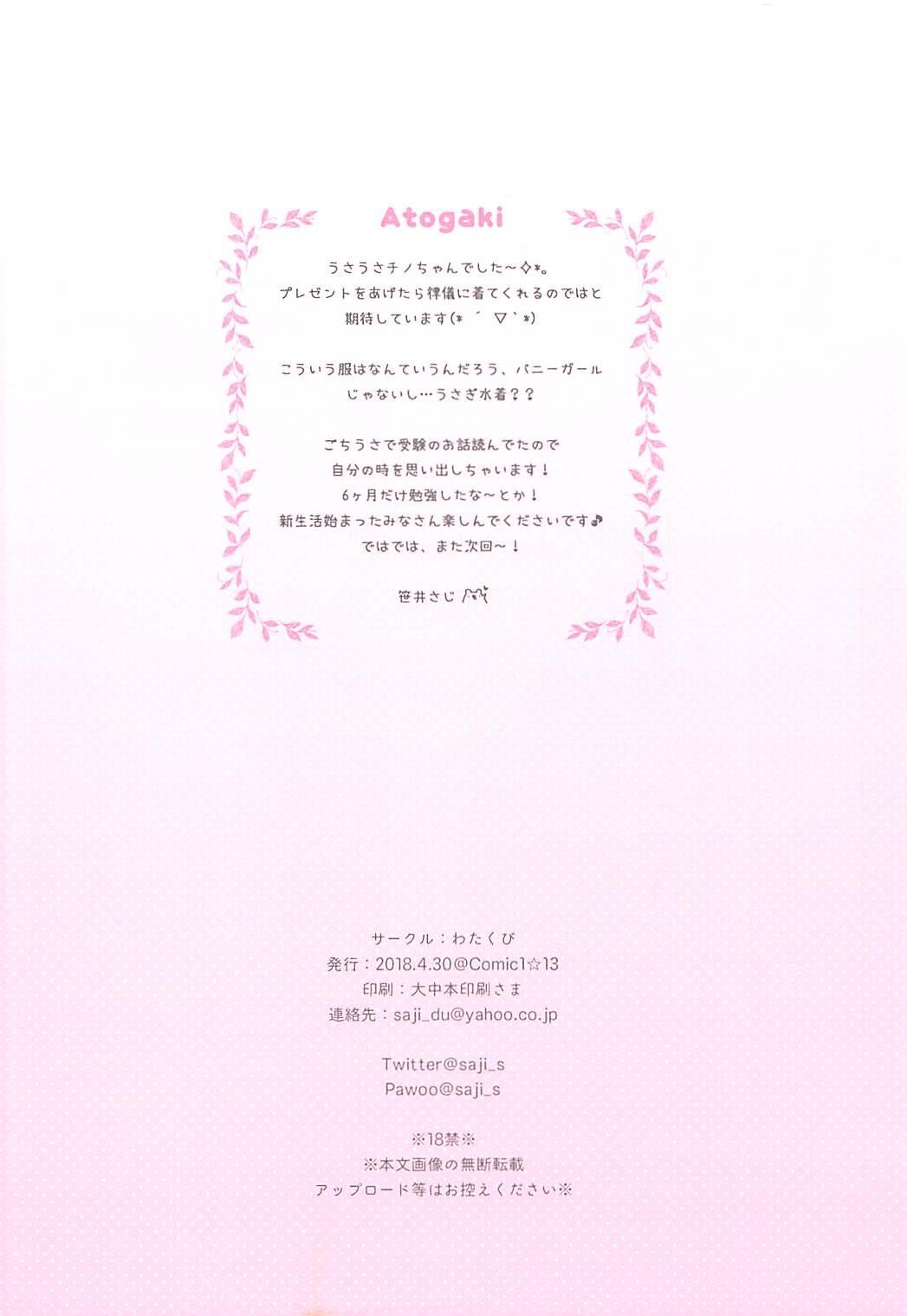 Chino-chan to Usagi Gokko 14