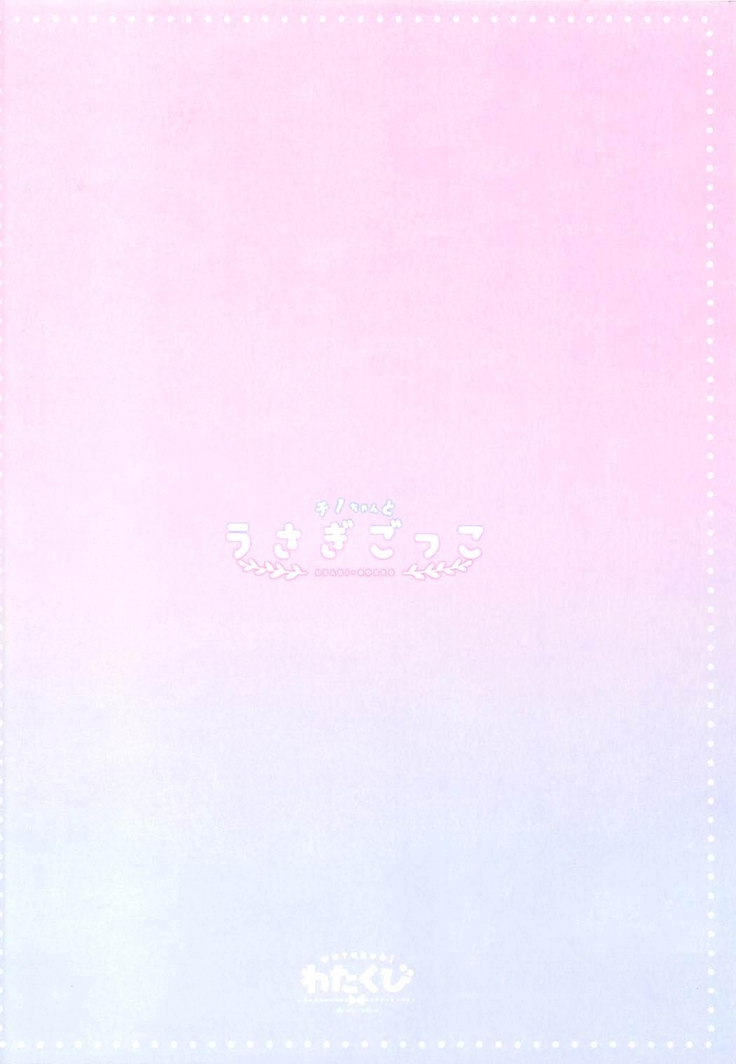 Chino-chan to Usagi Gokko 15