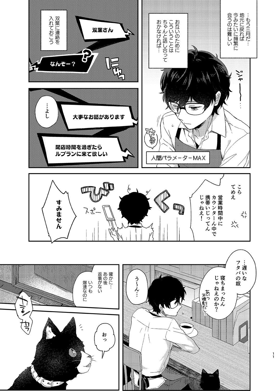 Koibito no Futaba to Shitai Ironna Koto 9