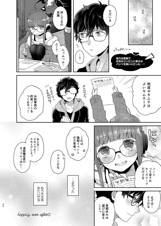 Koibito no Futaba to Shitai Ironna Koto 28