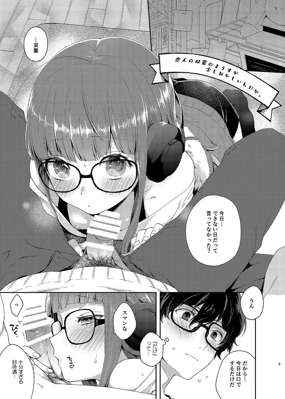 Koibito no Futaba to Shitai Ironna Koto 3