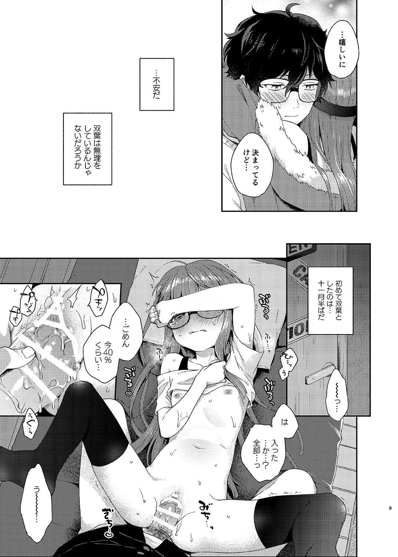 Koibito no Futaba to Shitai Ironna Koto 7