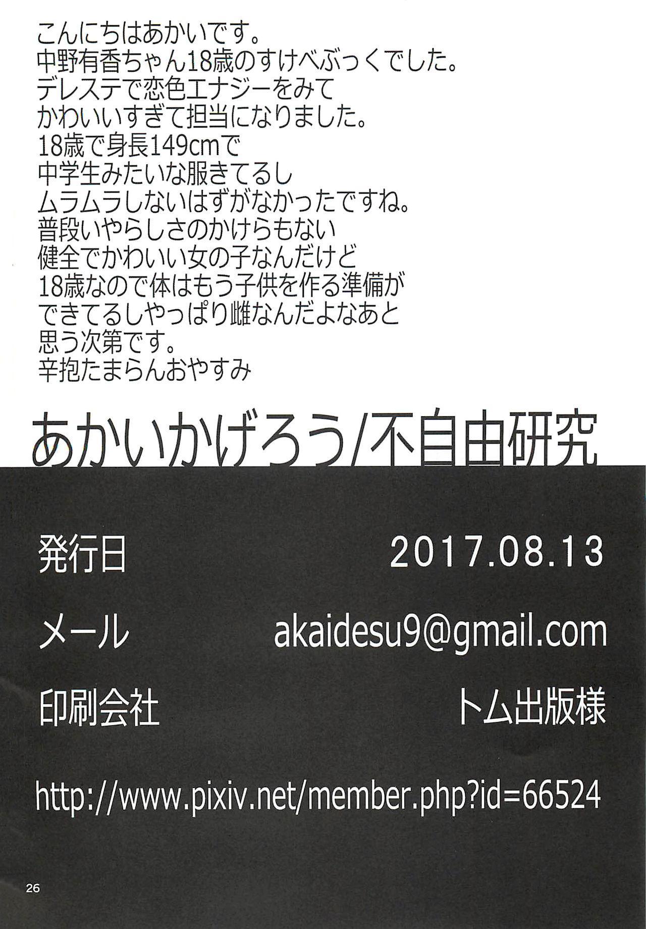 Nakano Yuka-chan to Shippori Muhuhu Suru Hon 23