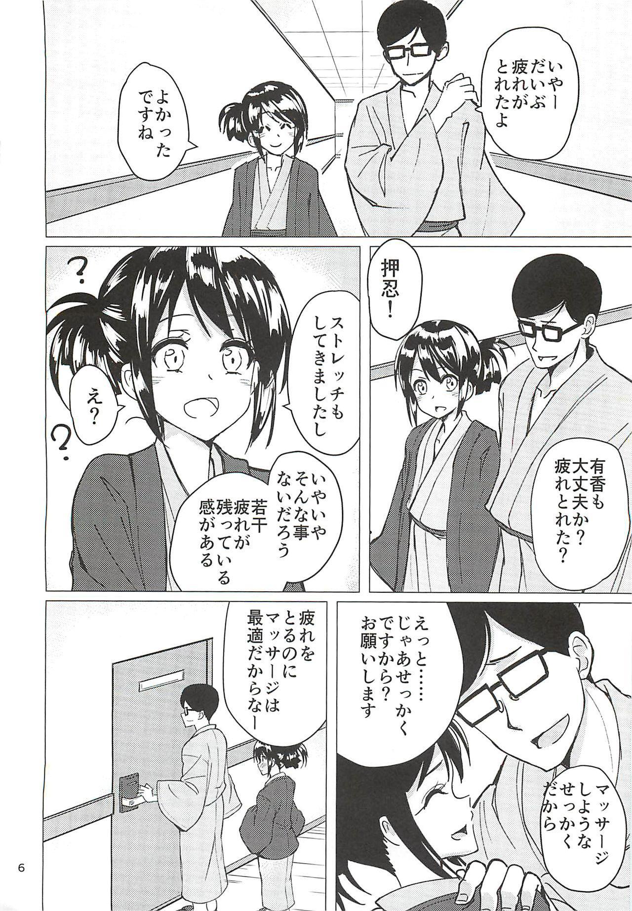Nakano Yuka-chan to Shippori Muhuhu Suru Hon 3