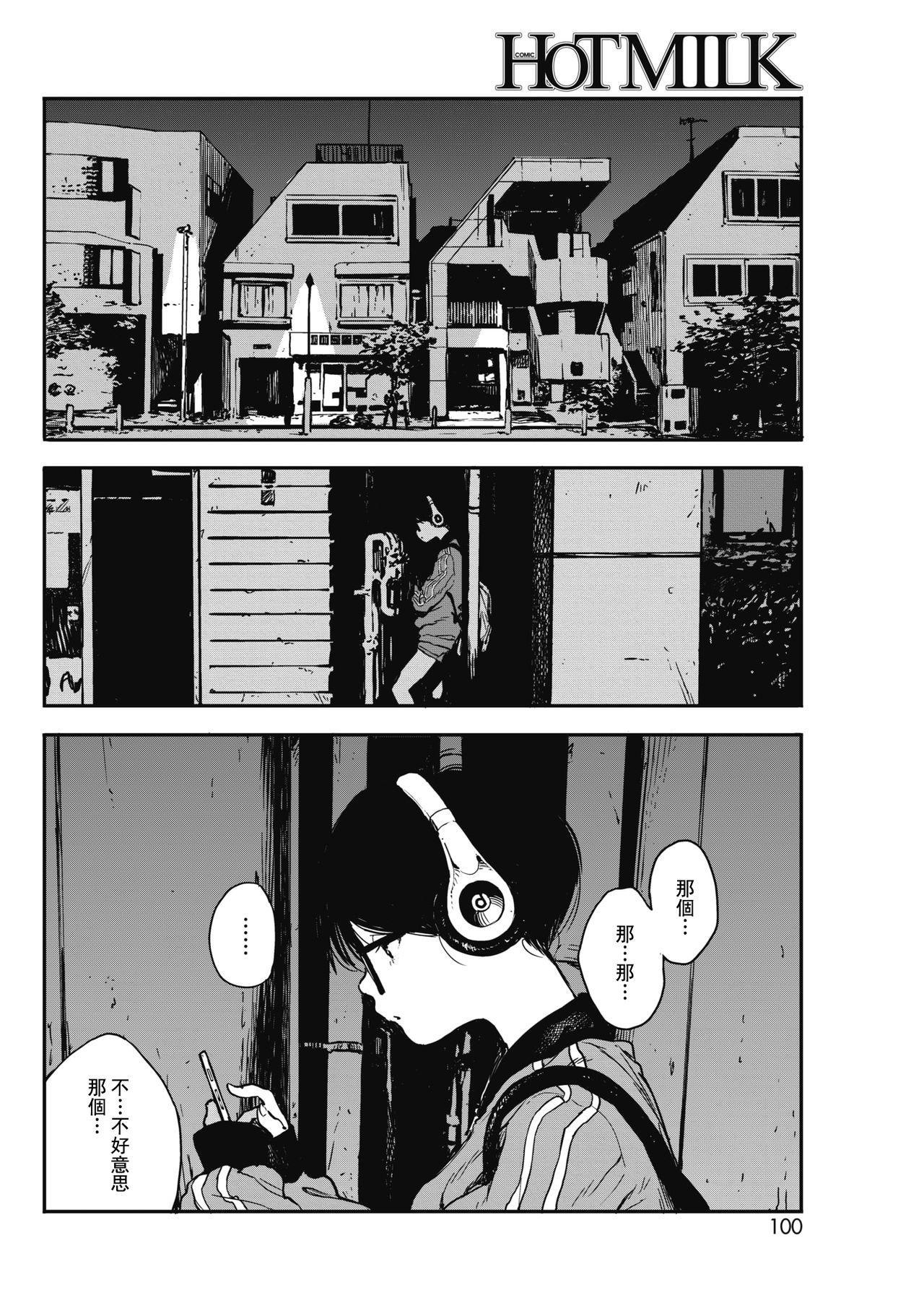 Hikage no Ito 1