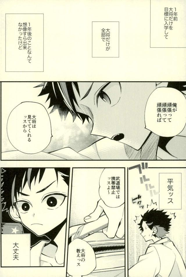 Tetsu Ona!!! 9