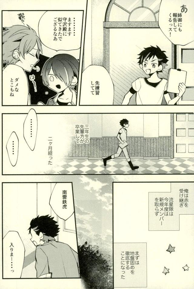 Tetsu Ona!!! 7