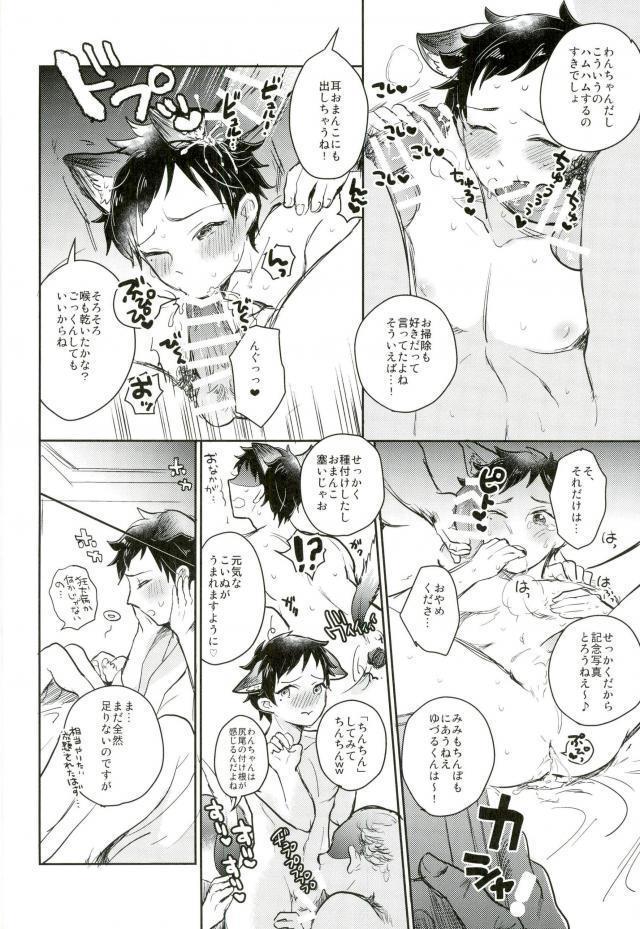 姫宮家のワンちゃん 12