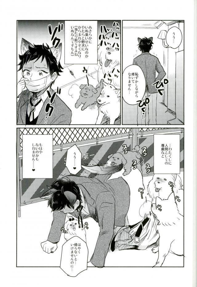 姫宮家のワンちゃん 13