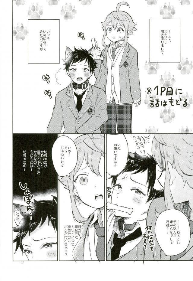 姫宮家のワンちゃん 14