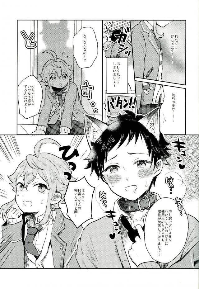 姫宮家のワンちゃん 15