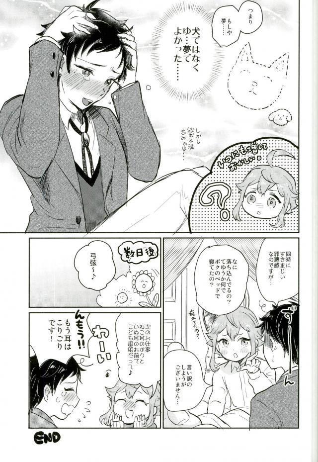 姫宮家のワンちゃん 21