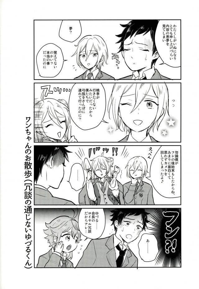 姫宮家のワンちゃん 22