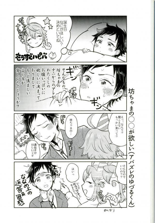 姫宮家のワンちゃん 23