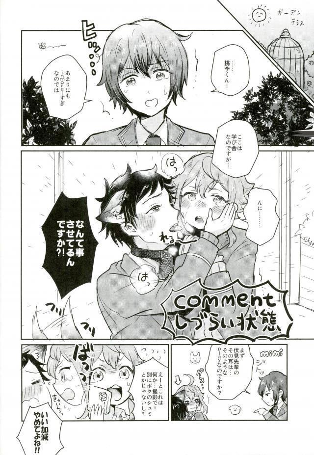 姫宮家のワンちゃん 2
