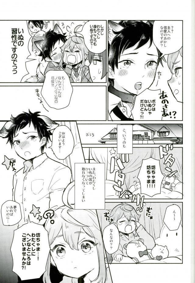 姫宮家のワンちゃん 3