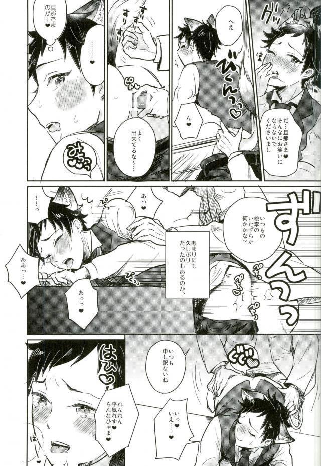 姫宮家のワンちゃん 5